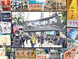 「天滅中共」遍香港街頭