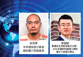 中國留學生案中案 FBI跨國追捕