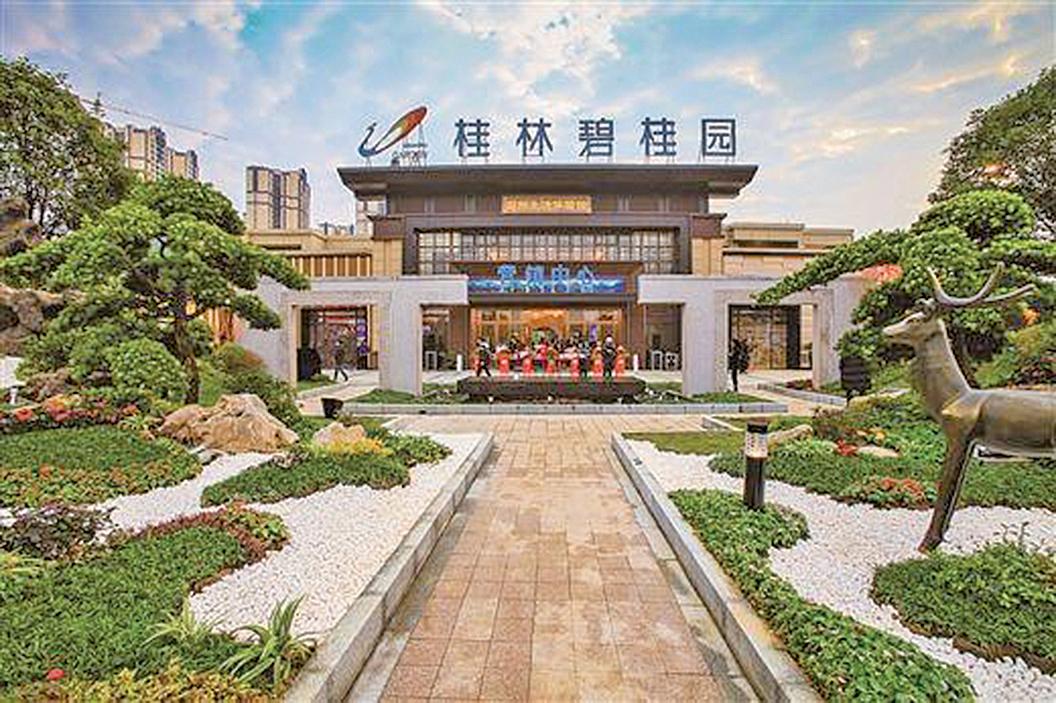 連日來,廣西桂林碧桂園降價售房被政府點名批評的新聞鬧得沸沸揚揚。(網絡圖片)