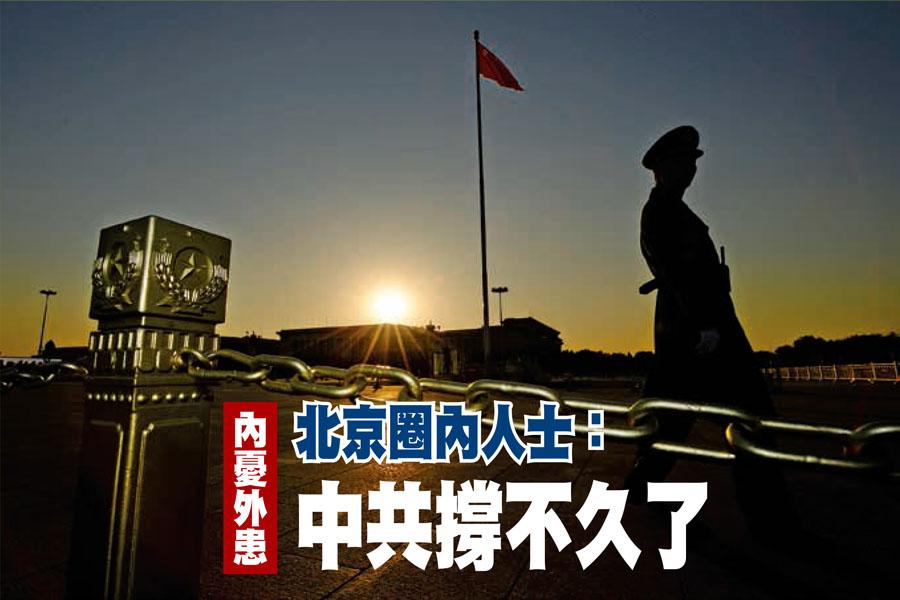 北京非常核心圈裏的消息人士透露,中共很難撐過今年。(Getty Images)