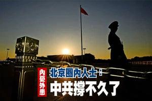 內憂外患 北京圈內人士:中共撐不久了