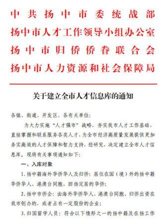 2019年8月,江蘇省揚中市政府下發關於建立人才和華僑數據庫的通知。(網頁截圖)