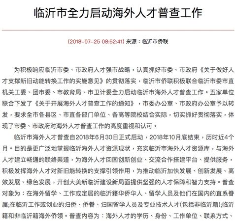 2018年7月25日,山東臨沂五家單位聯合發佈《關於開展海外人才普查工作的通知》。(網頁截圖)