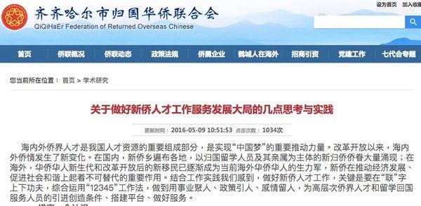 2016年5月9日,齊齊哈爾歸國華僑聯合會發佈消息。(網頁截圖)