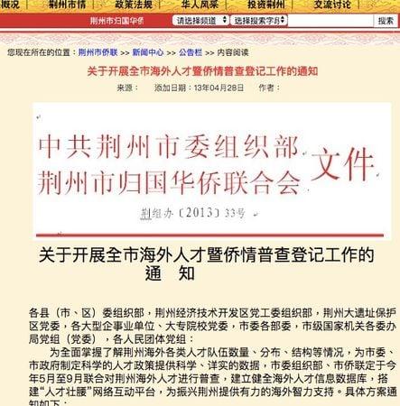 2013年4月,荊州市僑聯發佈《關於開展全市海外人才暨僑情普查登記工作的通知》。(網頁截圖)