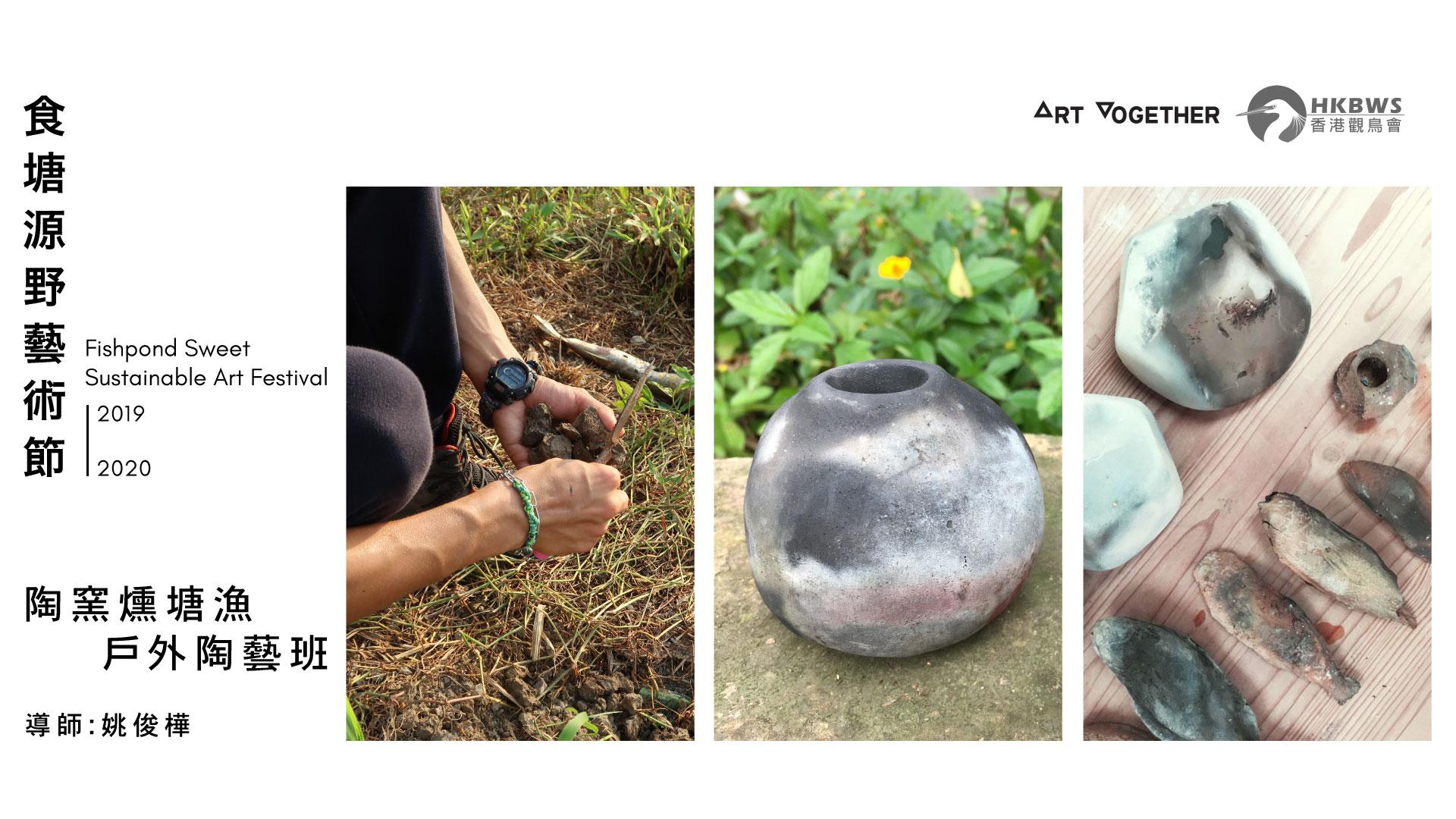 「陶窯燻塘漁」戶外陶藝班海報。(主辦單位提供)