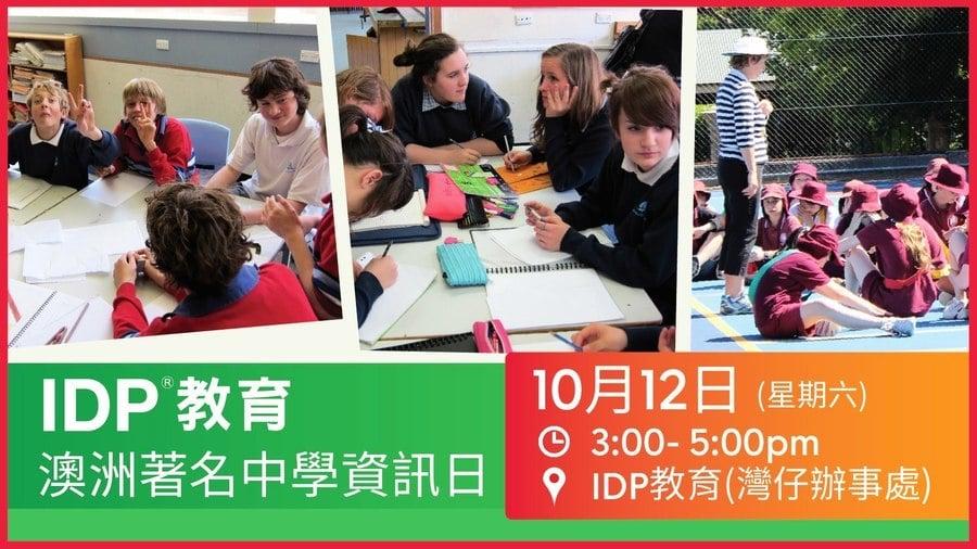 【教育展覽】澳洲著名中學資訊日