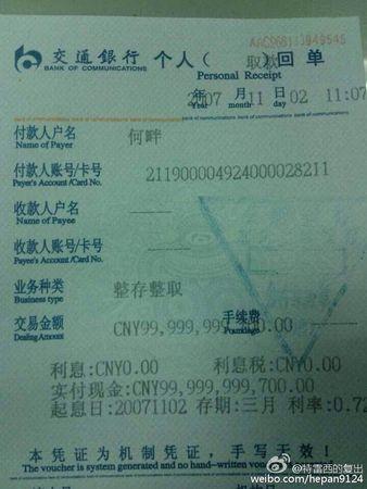 奔馳車主曬出的「千億人民幣」取款憑證。(微博)