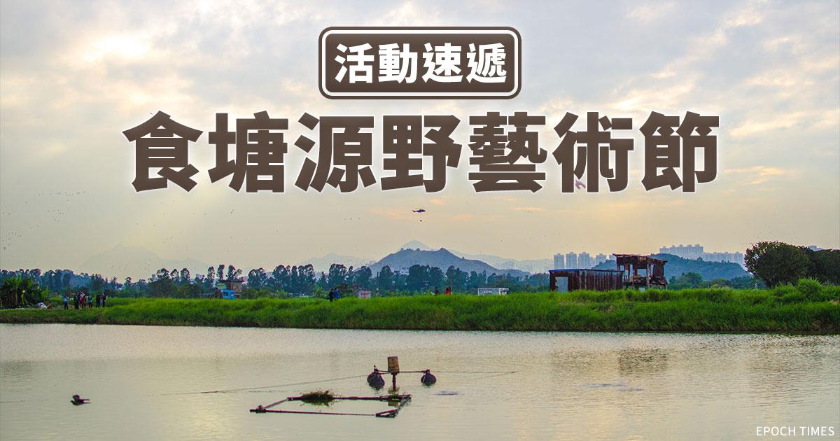 香港觀鳥會和藝術到家將在元朗大生圍舉辦自然藝術教育項目「食塘源野藝術節」。(設計圖片/主辦單位提供)