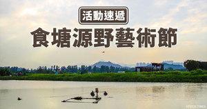【活動速遞】「食塘源野藝術節」10月活動