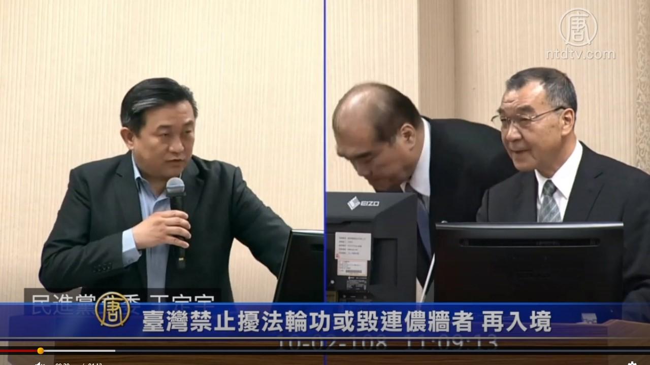 台灣移民署官員10月2號明確表示,中國籍公民只要在台灣有違規違法,包括騷擾法輪功學  員,或者破壞連儂牆,就不會讓他們再度入境台灣。(影片截圖)