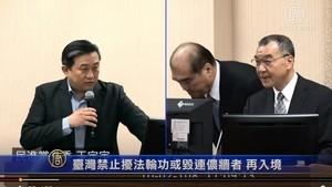 台灣禁止擾法輪功或毀連儂牆者再入境