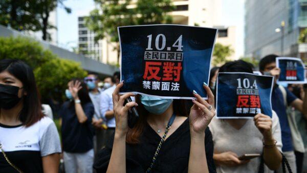 林鄭月娥4日宣佈《禁蒙面法》生效,民間在中環發起「反緊急法遊行」,抗議訂立「禁蒙面法」。(MOHD RASFAN/AFP via Getty Images)