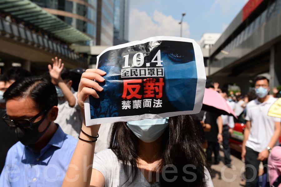 2019年10月4日,香港民間在遮打花園發起「反緊急法遊行」,表達反對《禁蒙面法》及表達「五大訴求 缺一不可」的要求。(宋碧龍/大紀元)