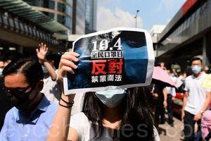 組圖:10.4港人中環遊行抗議《禁蒙面法》