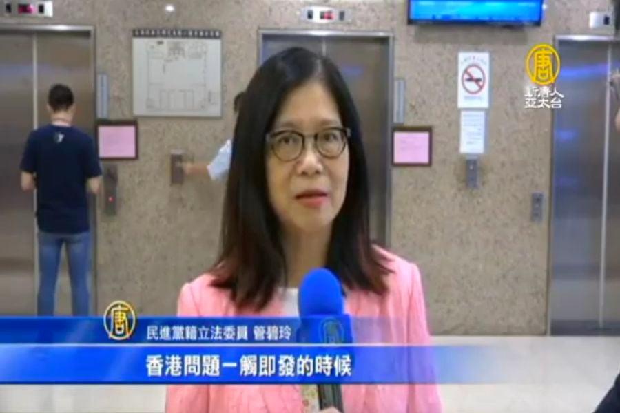 中華民國立法委員管碧玲譴責中共一步一步摧毀香港的一國兩制。(授權影片截圖)