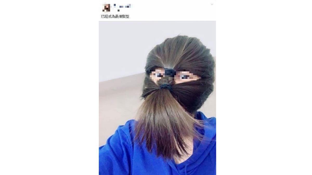 香港網友將長髮在臉前綁成蒙面馬尾頭,諷刺港府法規荒謬。(圖取自香港花生友臉書社團)