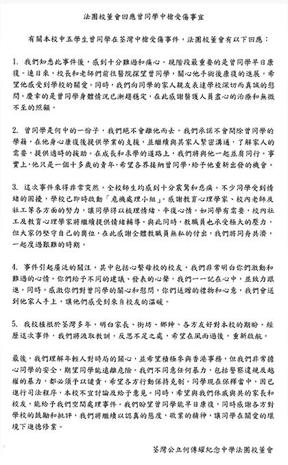 譴責警方違規越權等暴力 何傳耀中學不會開除中槍學生