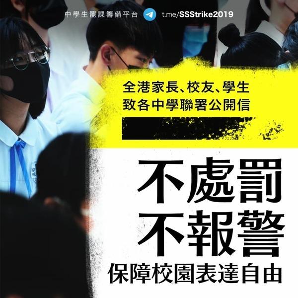 《禁蒙面法》為下一步抓捕開路 香港眾志呼籲校園保障自由