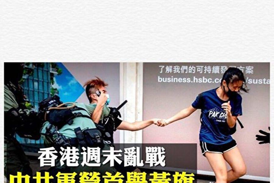 香港的《禁蒙面法》,從10月5日凌晨0點正式開始實施,刺激了更激烈的抗議活動,周末一連兩天,香港不斷出現大型抗議活動。(新唐人合成)