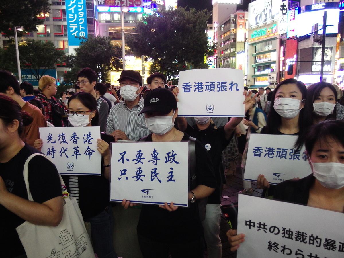 10月5日, 在日港人以及日本人於東京熱鬧的澀谷車站外舉行集會,共同呼籲國際社會關注中共對香港言論自由,民主法治的暴力打壓。(張本真/大紀元)
