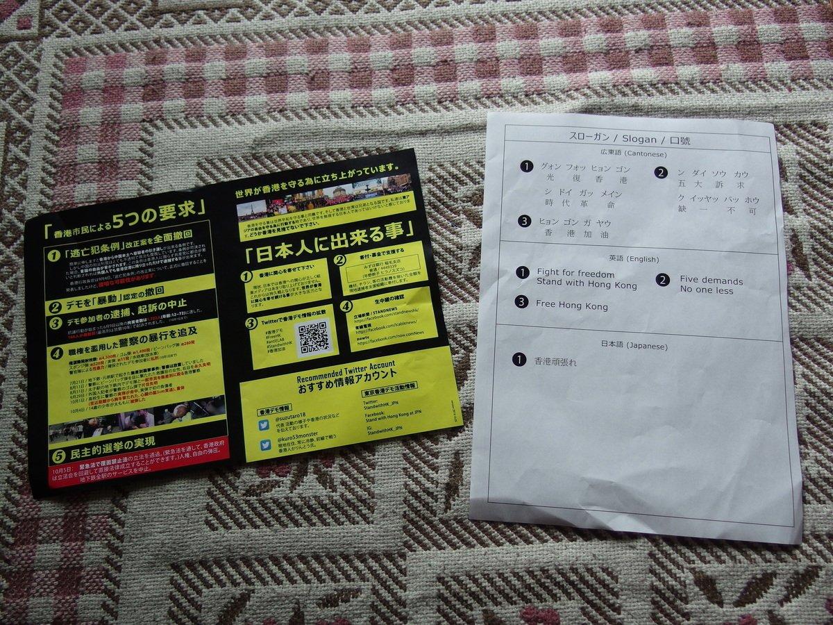 在集會上派發給日本人的單張。(張本真/大紀元)