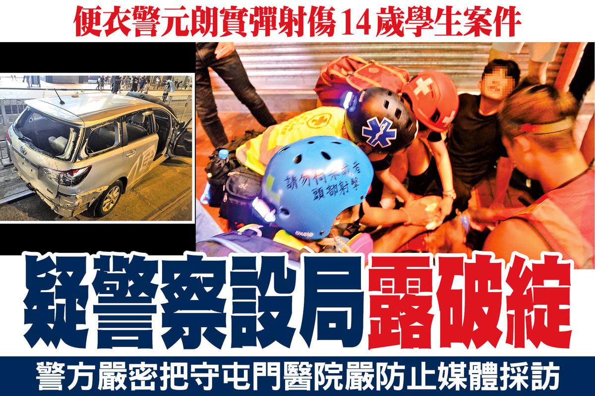 10月4日晚9時左右,在元朗一名便衣向抗爭市民開槍,一名年輕人左腿中彈。(大紀元合成圖)