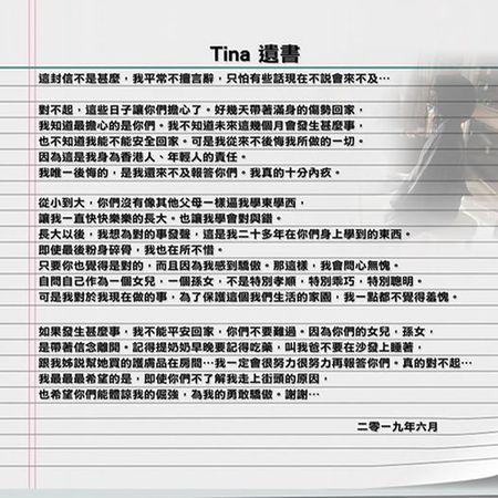 化名為Tina的20歲女抗爭者在上街抗爭前,事先寫好並放在背包內「遺書」。(網絡截圖)