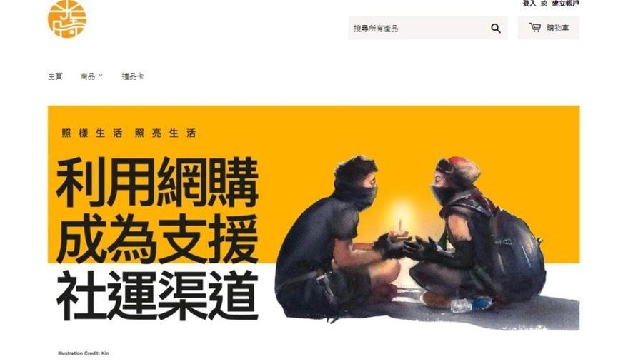 香港網購平台「光時」2019年10月6日正式上線營運,其成立目的是建立一個可持續發展的就業平台,為社運而犧牲前途的香港人提供就業機會。(圖片來源:「光時」官方網頁)