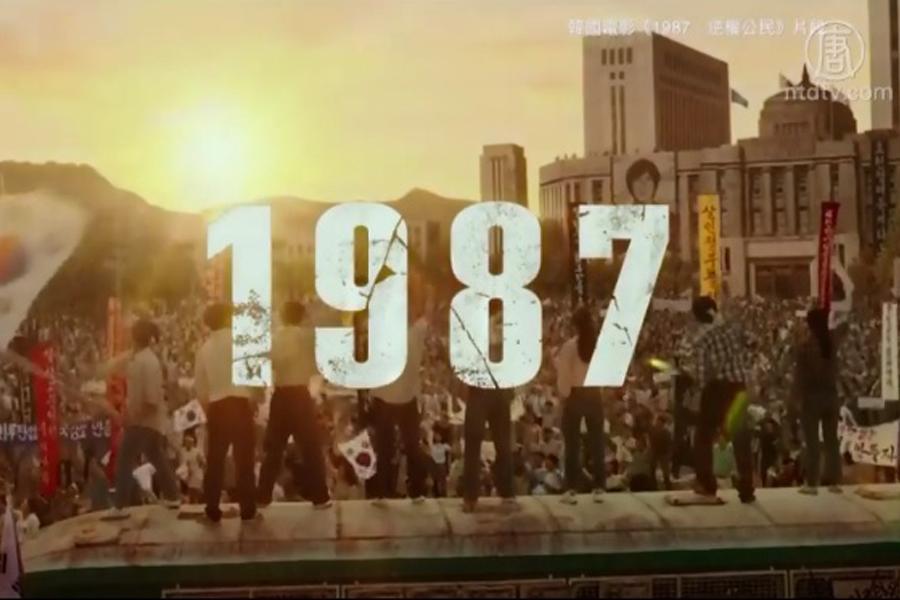 2017年12月上映的南韓電影《1987 : 逆權公民》,是以南韓六月民主運動為背景,真人真事改編的電影。(影片圖片)