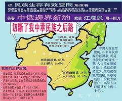 遲浩田披露中共出賣大面積北方領土(下)