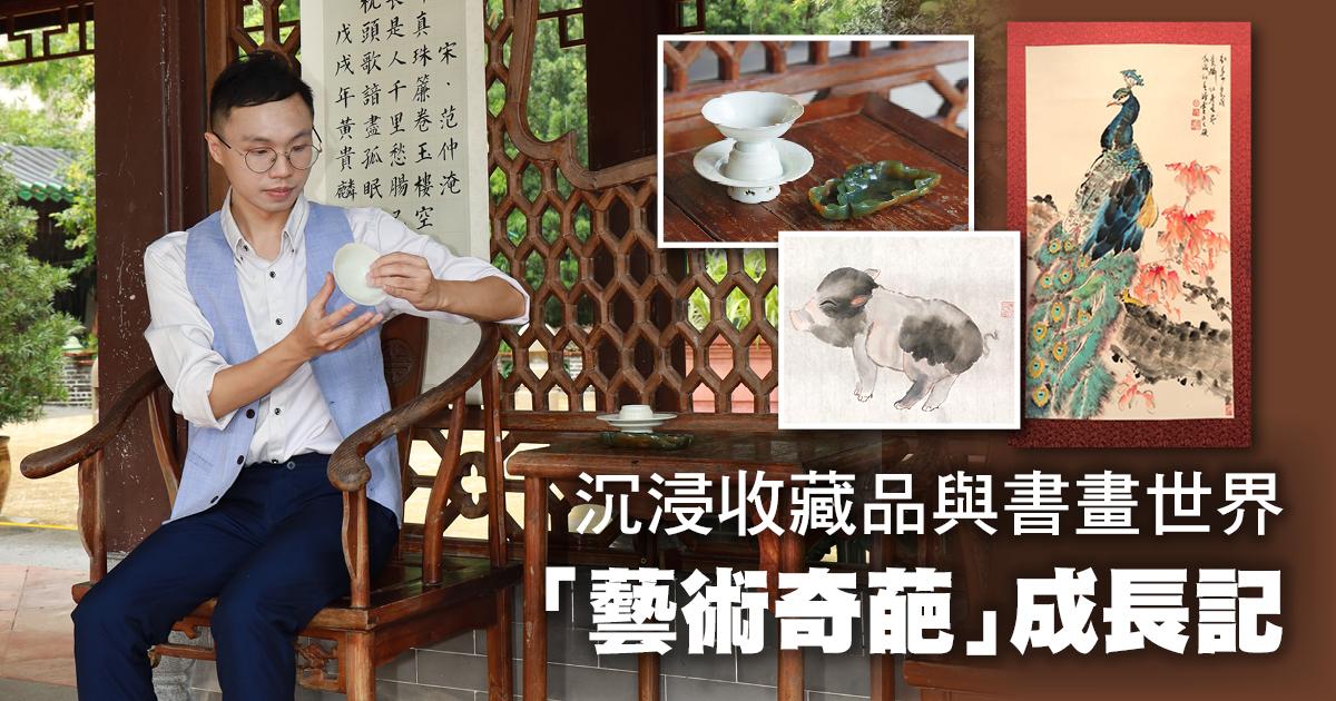 藝術家黃憬珩出生在書香世家,自幼便耳濡目染,對寫字、畫畫、收藏興趣盎然。(設計圖片)