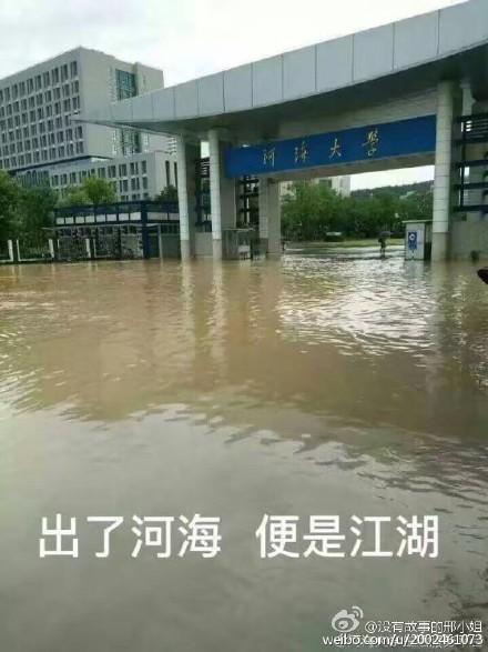 南京河海大學學生戲稱出了河海,就到江湖了。(網路圖片)