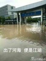 南京內澇嚴重高鐵停運 安徽千年古鎮告急