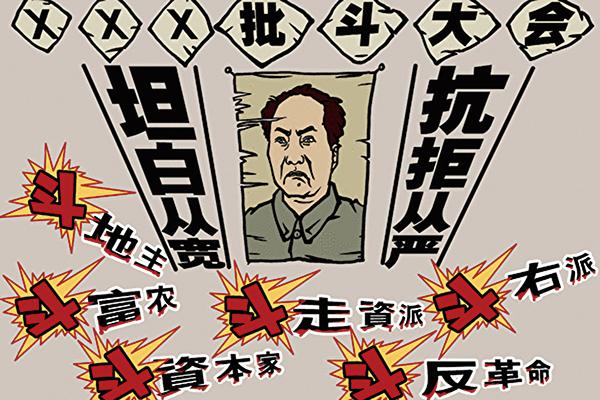 大躍進失敗後,毛從此很少過問經濟,開始大抓所謂階級鬥爭,曾說要鬥到黨政軍民睡不著覺,他才高興。(《九評》之二配圖)