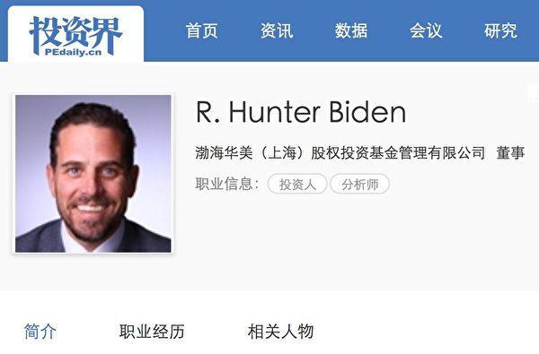 亨特的信息已經從渤海華美的網站上刪除。投資界網站記錄的信息顯示他是渤海華美的董事。(圖片:PEdaily.cn)