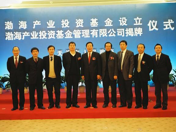 渤海產業投資基金由中國銀行、國家開發銀行近10家最大的金融機構組成。(圖片:中國國家開發銀行)