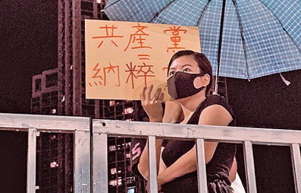 8月18日晚,在維園集會上,有市民高舉寫著「共產黨=納粹黨」的標語牌。( 駱亞/大紀元)