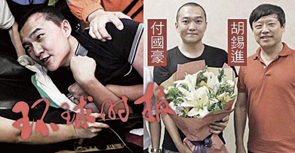 8月14日,國安特務付國豪在香港主動「 請打 」,回大陸後被宣傳成英 雄,並以「 香港報道成績突出 」領取 了「 挨打有賞 」的最高金額─10 萬元。(立場新聞)