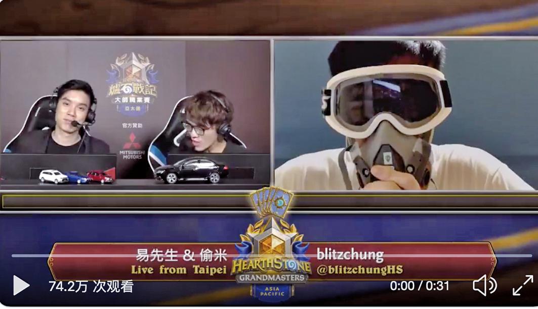 「爐石戰記」大師職業賽結束後,香港選手蒙面接受採訪。(視頻截圖)