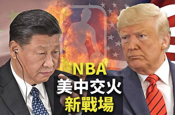中共狂攻NBA激化中美對抗(上)