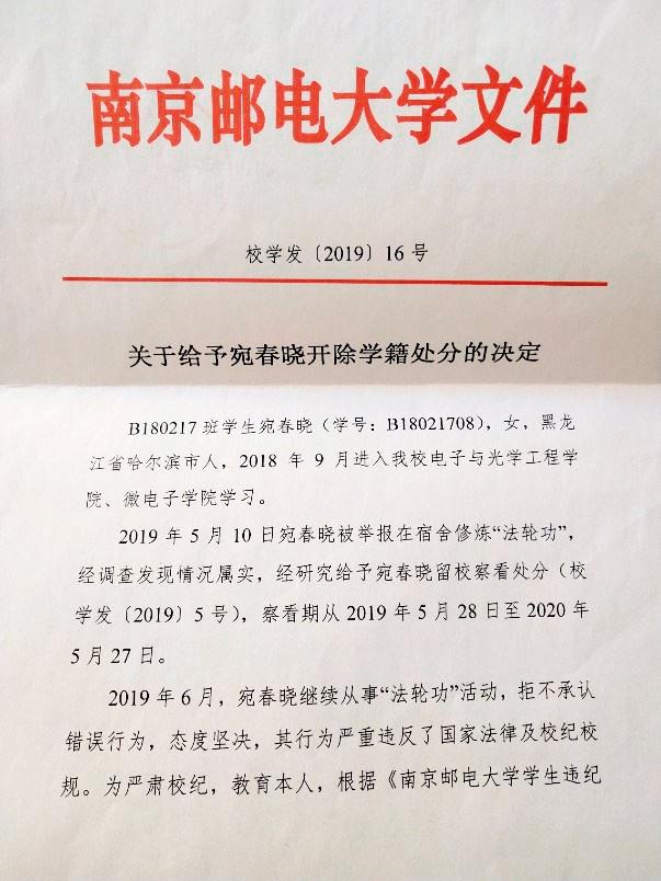 南京郵電大學非法開除20歲的女學生宛春曉,僅僅因為她修煉法輪功。(明慧網)