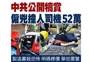 中共公開犒賞 僱兇撞人司機52萬