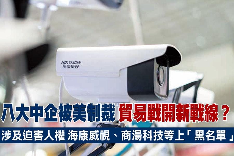 美國政府10月7日將海康威視等8家中國高科技企業納入出口管制黑名單,此舉恐將給這些企業的海外市場帶來巨大衝擊。(AFP)