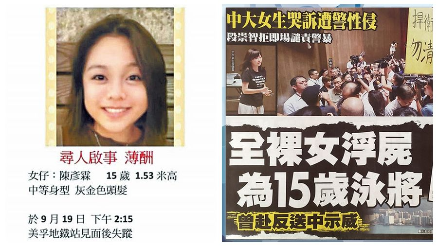 據多個消息來源稱,15歲陳彥霖是游泳健將,生前多次單獨參加反送中抗爭,懷疑其死因可疑。(合成圖片)