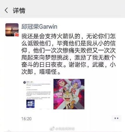 員工挺火箭隊 中體總裁道歉惹議:文革再現