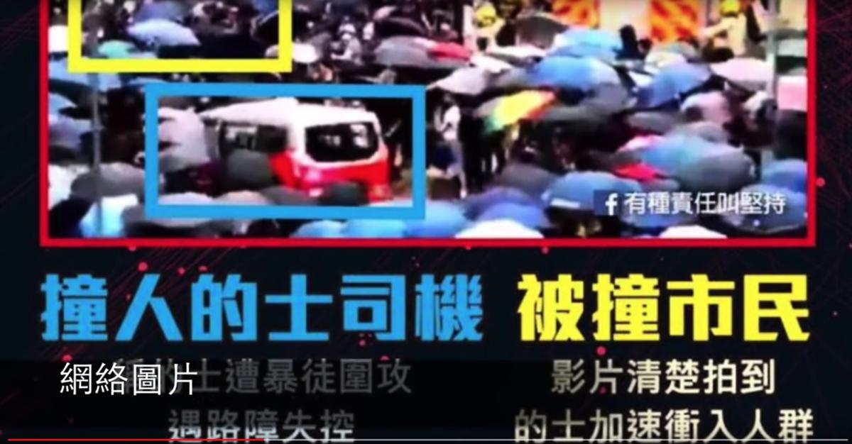 網友「生於亂世2:0」在臉書上爆料,撞人者獲贈52萬元,而雙腳被碾壓骨折的女子則被控「暴動罪」。(影片截圖)