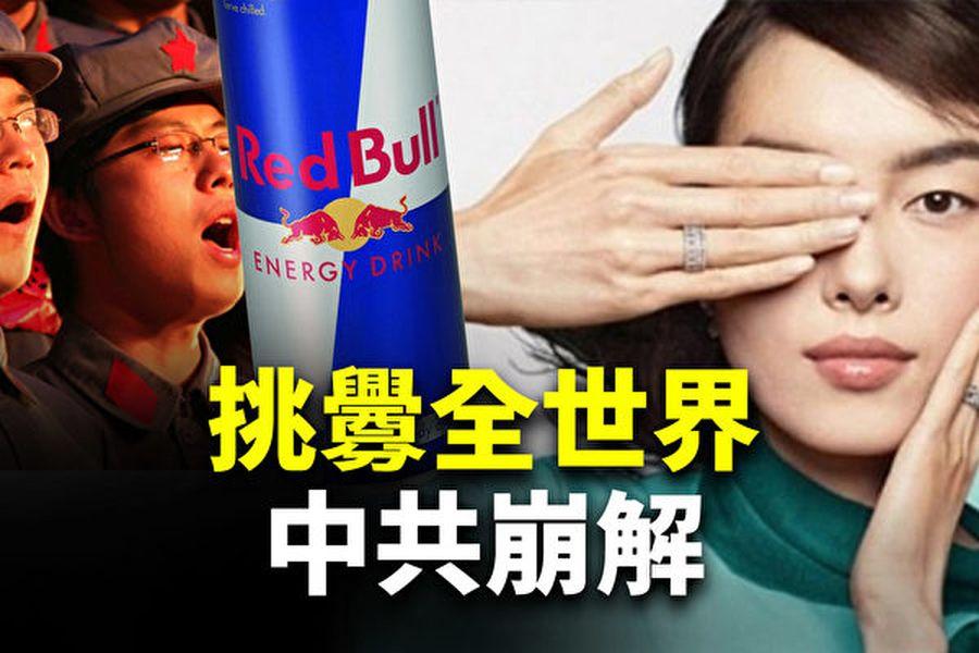 中共為了香港問題而對外國企業大動干戈,並不能證明「厲害了,我的國」,反而可能落得「厲,害了我的國」,並幫助全世界更加了解香港反送中真相。(大紀元合成)