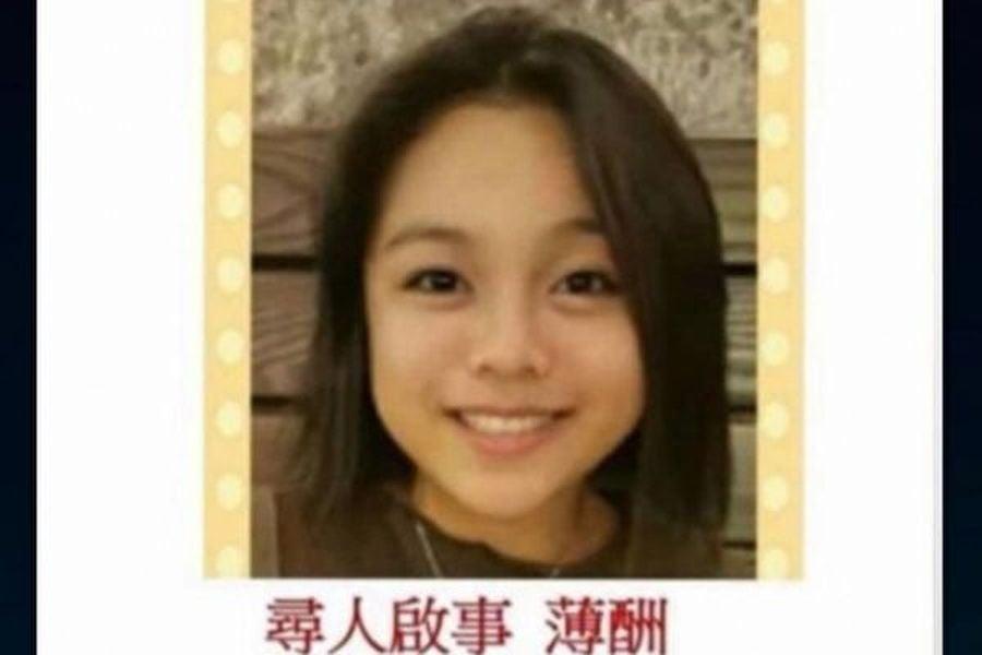 香港15歲女童陳彥霖9月19日下午失蹤,之後尋回時已變成一具「全裸女浮屍」,之後網上出現尋人啟事。(網絡圖片)