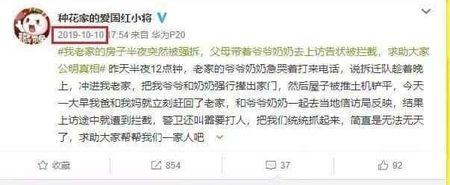 該網民貼文顯示,10月9日半夜老家房子就被強拆。(網頁截圖)